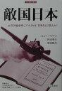 敵国日本 太平洋戦争時,アメリカは日本をどう見たか?  /刀水書房/ヒュ-・バイアス