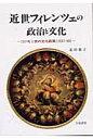 近世フィレンツェの政治と文化 コジモ1世の文化政策(1537-60)  /刀水書房/北田葉子
