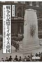 戦争の記憶とイギリス帝国 オ-ストラリア,カナダにおける植民地ナショナリズム  /刀水書房/津田博司