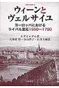 ウィーンとヴェルサイユ ヨーロッパにおけるライバル宮廷1550~1780  /刀水書房/J.ダインダム