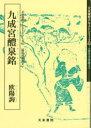 九成宮醴泉銘  2 /天来書院/欧陽詢