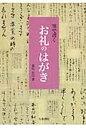 筆で書くお礼のはがき   /天来書院/及川小汀