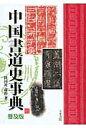中国書道史事典   普及版/天来書院/比田井南谷