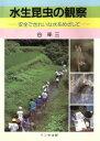 水生昆虫の観察 安全できれいな水をめざして  改訂版/トンボ出版/谷幸三
