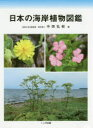 日本の海岸植物図鑑   /トンボ出版/中西弘樹