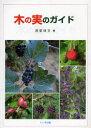 木の実のガイド   /トンボ出版/須賀瑛文