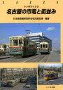 名古屋の市電と街並み   /トンボ出版/日本路面電車同好会