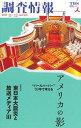調査情報 503 単行本・ムック / TBS編成局
