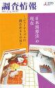 調査情報  NO.512 /TBSテレビ/TBSメディア総合研究所
