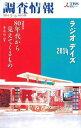 調査情報  NO.518 /TBSテレビ