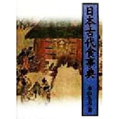 日本古代食事典   /東洋書林/永山久夫