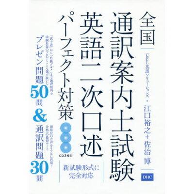 全国通訳案内士試験英語二次口述パーフェクト対策 CD3枚付  /ディ-エイチシ-/江口裕之