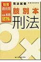 肢別本・刑法1279肢 司法試験短答過去問 S.36-H.15 /辰已法律研究所