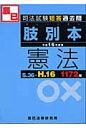 肢別本・憲法1172肢  S.36-H.16 /辰已法律研究所