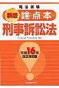 刑事訴訟法 司法試験  新版(平成16年/辰已法律研究所