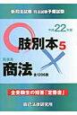 新司法試験司法試験予備試験肢別本  平成22年版 5 /辰已法律研究所