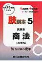 肢別本 司法試験/予備試験/ロ-スク-ル既修者試験 平成23年版5 /辰已法律研究所