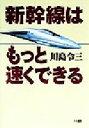 新幹線はもっと速くできる   /中央書院(千代田区)/川島令三