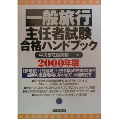 一般旅行主任者試験合格ハンドブック  2000年度版 /中央書院(千代田区)