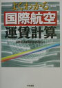よくわかる国際航空運賃計算   第4版/中央書院(千代田区)/国際航空運賃制度研究会