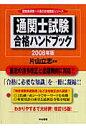 通関士試験合格ハンドブック  2008年版 /中央書院(千代田区)/片山立志