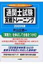 通関士試験実戦トレ-ニング  2009年版 /中央書院(千代田区)/片山立志