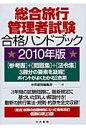 総合旅行管理者試験合格ハンドブック  2010年版 /中央書院(千代田区)/中央書院