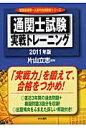 通関士試験実戦トレ-ニング  2011年版 /中央書院(千代田区)/片山立志