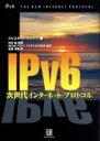 IPv6 次世代インタ-ネット・プロトコル  /桐原書店/クリスチャン・ウイテマ