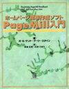 PageMill入門 ホ-ムペ-ジ簡単作成ソフト  /桐原書店/ポ-ル・ケント