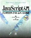 JavaScript入門 インタラクティブ・ホ-ムペ-ジの作成  /桐原書店/ア-マン・ダニッシュ