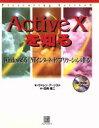 ActiveXを知る Windows95/NTインタ-ネットアプリケ-シ  /桐原書店/ウォレン・ア-ンスト
