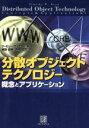 分散オブジェクトテクノロジ- 概念とアプリケ-ション  /桐原書店/ティモシ-・W.ライアン