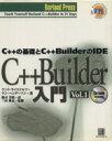 C++Builder入門 C++の基礎とC++BuilderのIDE vol.1 /桐原書店/ケント・ライスドルフ