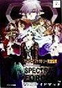 スペクトラルフォ-ス2攻略ガイドブック プレイステ-ション  /ティ-ツ-出版