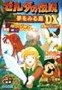 ゼルダの伝説~夢をみる島DX~攻略ガイドブック Game boy  /ティ-ツ-出版