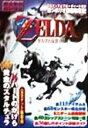 ゼルダの伝説~時のオカリナ攻略ガイドブック Nintendo 64  /ティ-ツ-出版