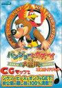 バンジョ-とカズ-イの大冒険攻略ガイドブック Nintendo 64  /ティ-ツ-出版