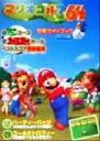 マリオゴルフ64攻略ガイドブック Nintendo 64  /ティ-ツ-出版