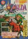 ゼルダの伝説ムジュラの仮面時の旅ガイド   /ティ-ツ-出版