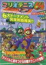 マリオテニス64攻略ガイドブック Nintendo 64  /ティ-ツ-出版