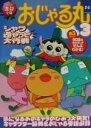 おじゃる丸  3 /ティ-ツ-出版