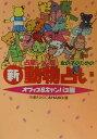 女の子のための新動物占い オフィス&キャンパス編  /ティ-ツ-出版/中沢公彦