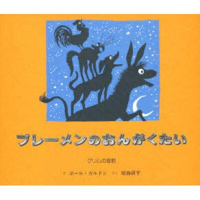 ブレ-メンのおんがくたい グリムの昔話  /童話館出版/ポ-ル・ガルドン