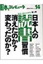 季刊・本とコンピュ-タ  第2期 14(2004冬号) /大日本印刷/季刊・本とコンピュ-タ編集室