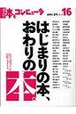 季刊・本とコンピュ-タ  第2期 16(2005夏号) /大日本印刷/季刊・本とコンピュ-タ編集室