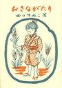おさながたり   6版/天声社/出口すみ子