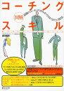 図解コ-チングスキル 話題のコ-チングスキルが、今日からすぐに使える  /ディスカヴァ-・トゥエンティワン/鈴木義幸