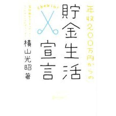 年収200万円からの貯金生活宣言   /ディスカヴァ-・トゥエンティワン/横山光昭