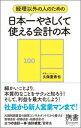 経理以外の人のための日本一やさしくて使える会計の本   /ディスカヴァ-・トゥエンティワン/久保憂希也
